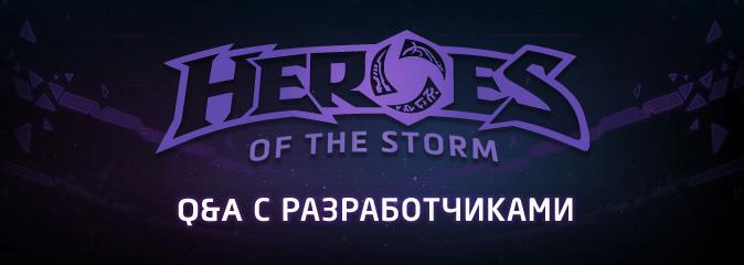 Heroes of the Storm: Q&A с Аланом Дабири и Мэтью Купером