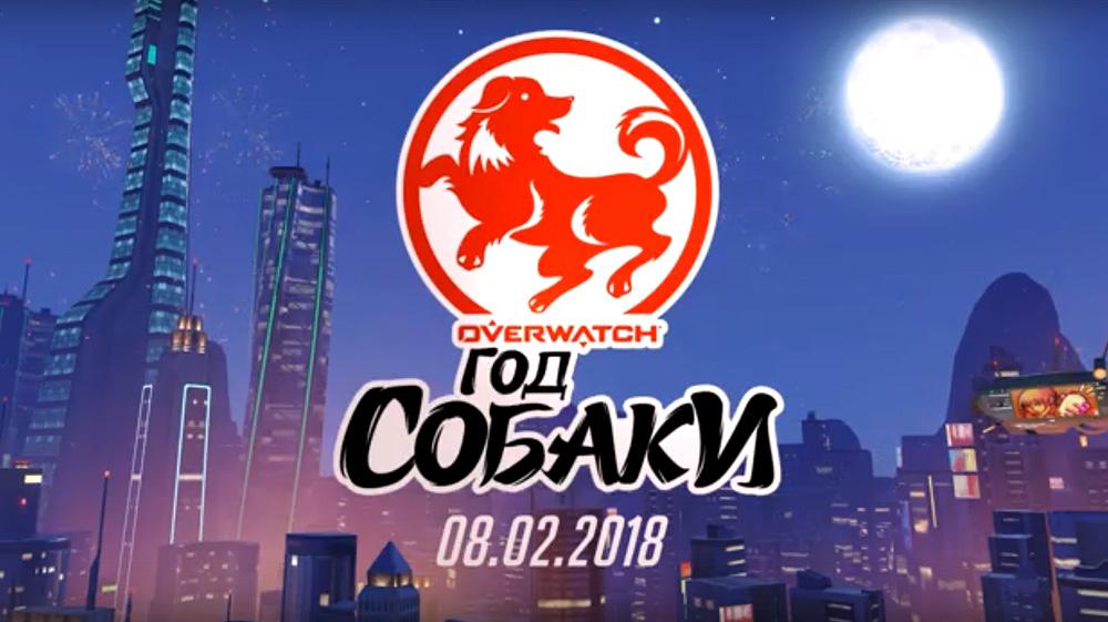 Overwatch: новое сезонное событие - «Год Собаки»