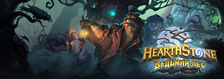 Hearthstone: новое дополнение — «Ведьмин лес»