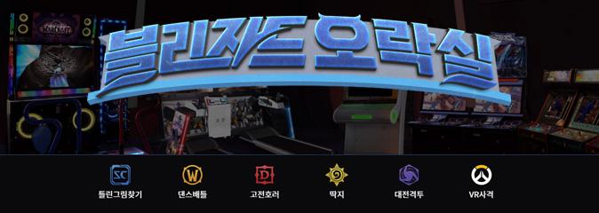 Blizzard: зал игровых автоматов