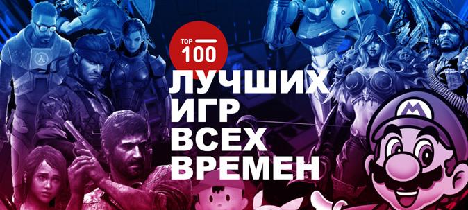 Игры Blizzard в списке 100 лучших игр всех времен по версии IGN