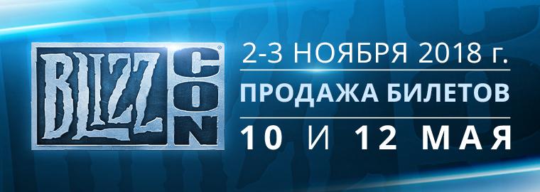 BlizzCon 2018: выставка пройдет 2 и 3 ноября