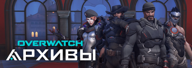 Overwatch: тизер события «Архивы Overwatch» и нового поля боя
