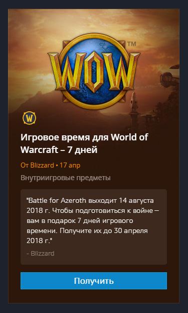 World of Warcraft: неделя игрового времени в подарок