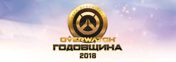 Overwatch: разработчики выпустили инфографику «Годовщины Overwatch 2018»