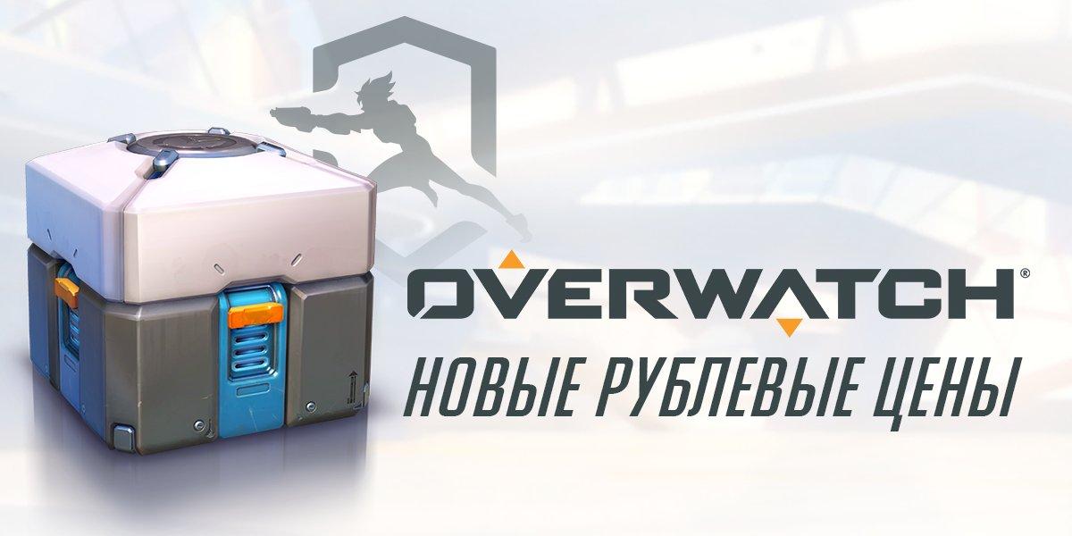 Overwatch: цены в рублях на контейнеры и жетоны лиги снизились