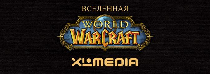 Артбук «Вселенная World of Warcraft» выйдет на русском языке