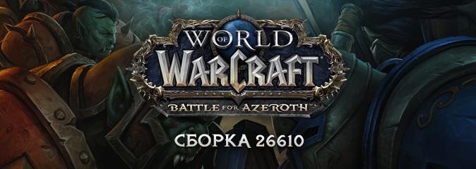World of Warcraft: вышла сборка 26610 бета-версии Battle for Azeroth