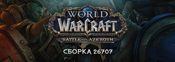 World of Warcraft: вышла сборка 26707 бета-версии Battle for Azeroth