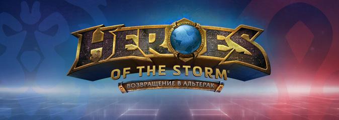 Heroes of the Storm: новое игровое событие — «Возвращение в Альтерак»