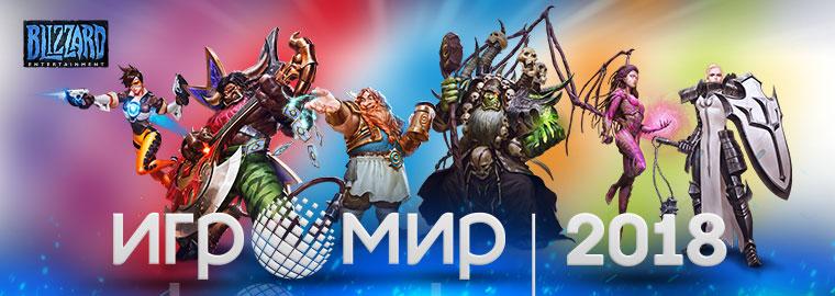 Blizzard Entertainment примет участие в выставке «ИгроМир 2018»