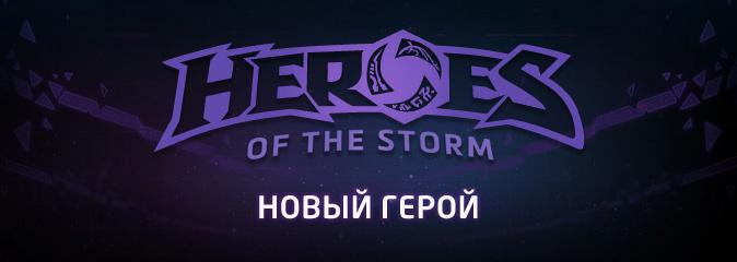 Heroes of the Storm: новый герой — Вайтмейн