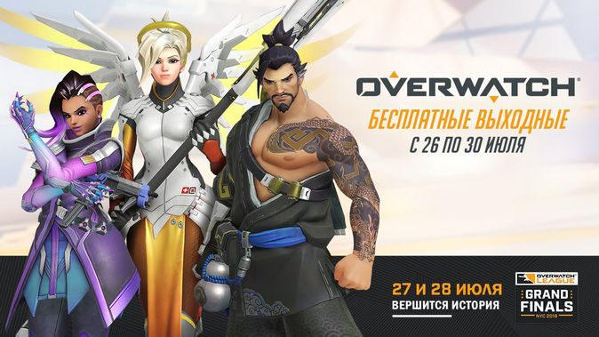 Overwatch: бесплатные выходные 26-30 июля