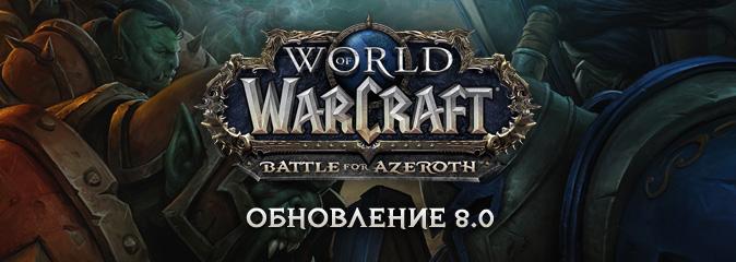 Список изменений World of Warcraft 8.0