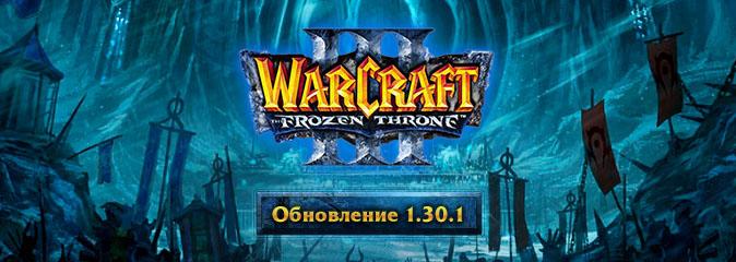 Warcraft III: вышло обновление 1.30.1