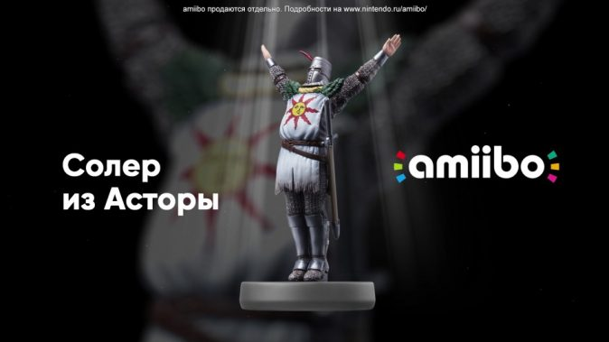 amiibo в Dark Souls Remastered