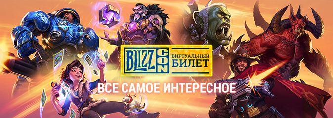 BlizzCon 2018: виртуальный билет уже в продаже