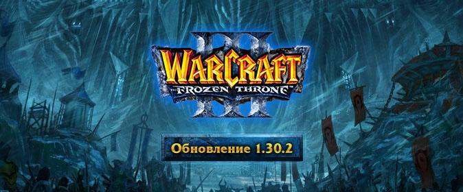 Warcraft 3 1.30.2