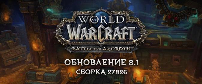 World of Warcraft: вышла сборка 27826 обновления 8.1