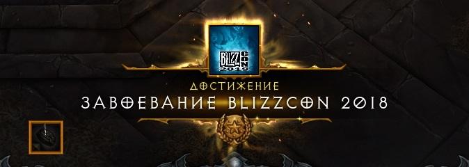 Diablo III: подарком за BlizzCon 2018 оказался питомец Миниданк