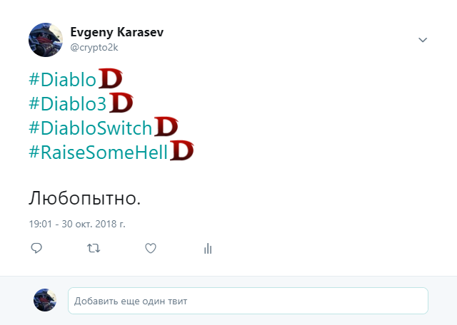 Хешфлаги Diablo в Twitter