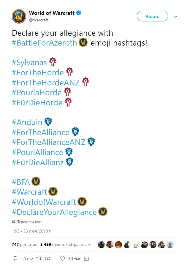Хешфлаги Warcraft в Twitter