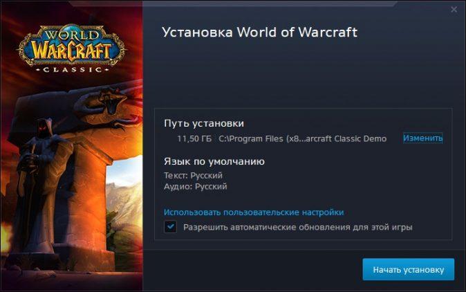 WoW Classic будет доступен на русском языке