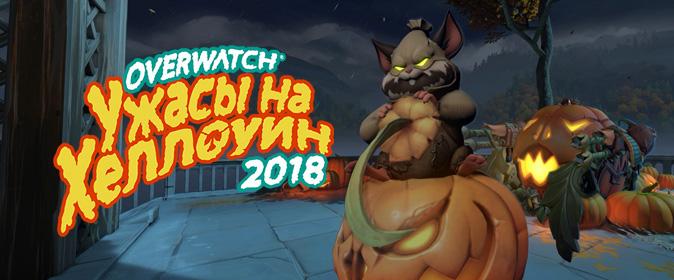 Overwatch: новое сезонное событие - «Ужасы на Хеллоуин 2018»