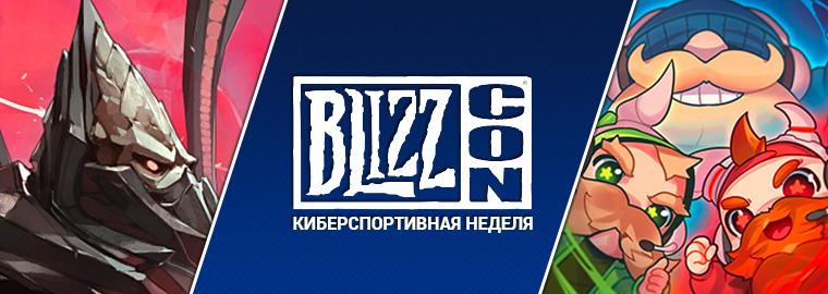 Новые подарки за просмотр турниров по Heroes of the Storm и StarCraft II