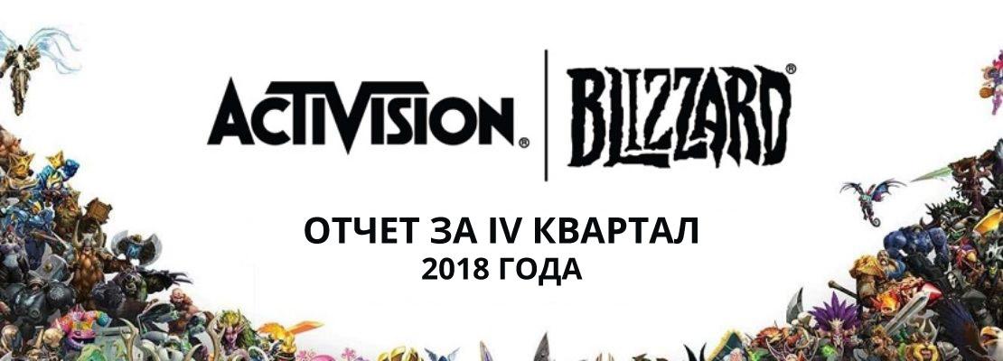 Activision Blizzard: отчет за IV квартал 2018 года