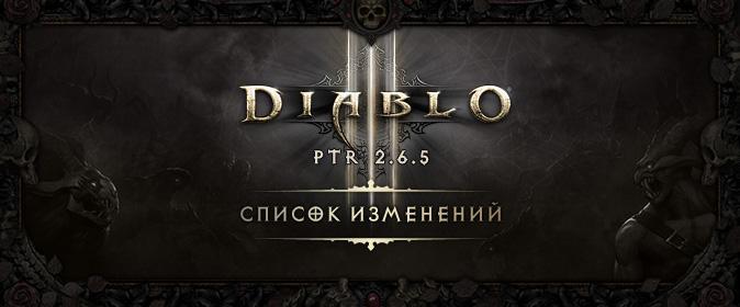 Diablo III PTR 2.6.5: список изменений