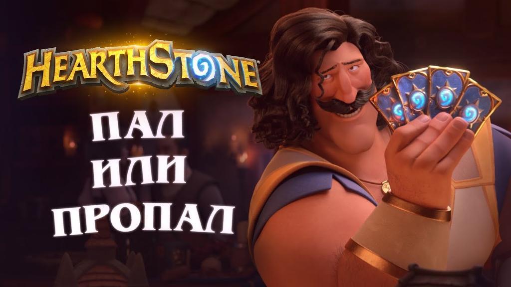 Hearthstone: короткометражка «Пал или пропал»