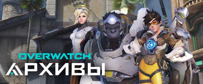 Overwatch: «Архивы Overwatch» возвращается 12 марта
