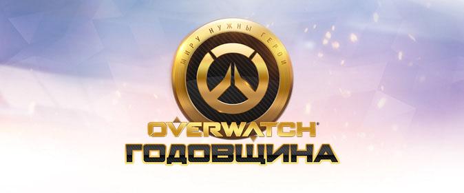 Overwatch: тизеры события «Годовщина Overwatch»