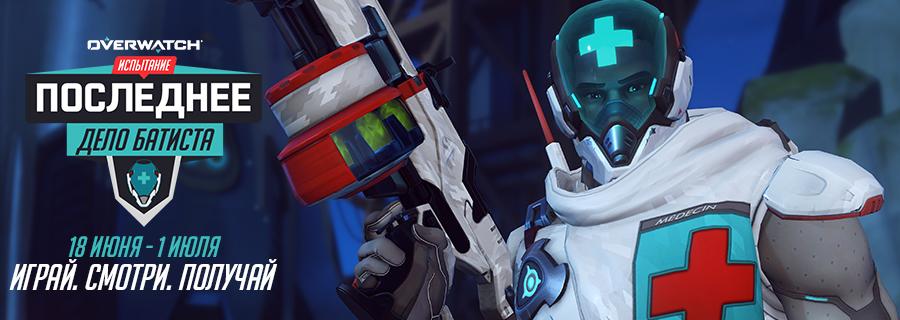 Overwatch: в игре началось испытание «Последнее дело Батиста»
