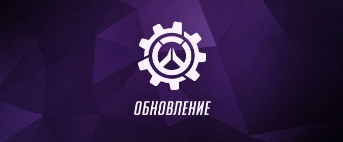 Overwatch: список изменений обновления 1.39.1.0 от 13.08.19