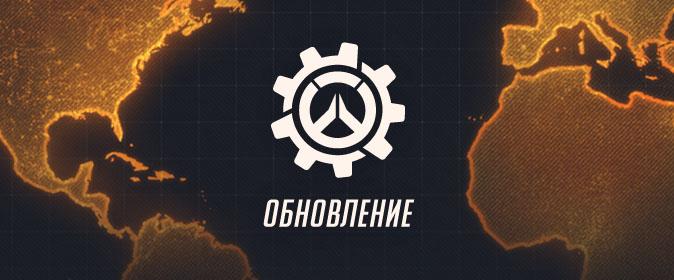 Overwatch: список изменений обновления PTR 1.43.0.0 от 13.11.19