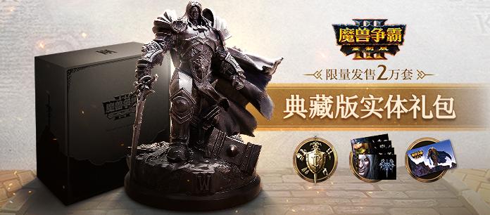 Warcraft III Reforged: коллекционное издание