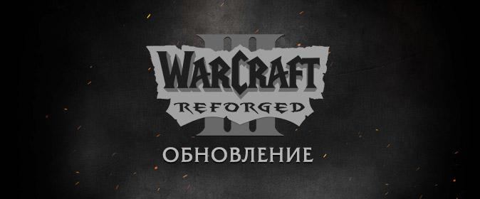 WarCraft III Reforged: список изменений обновления