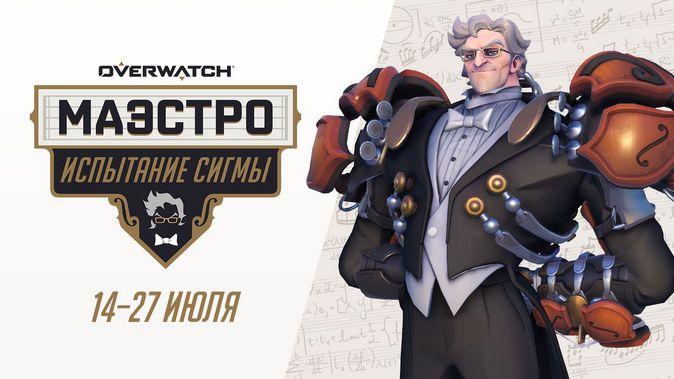 Overwatch: в игре началось испытание «Маэстро» от Сигмы