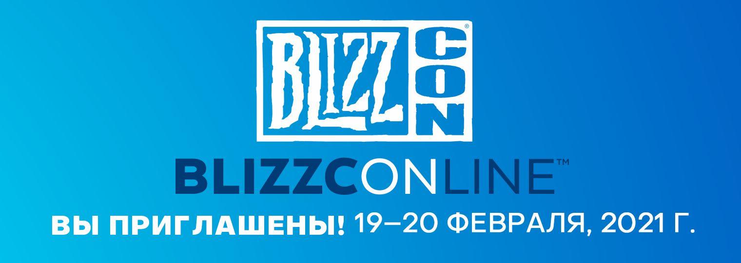 BlizzConline: выставка пройдет 19–20 февраля