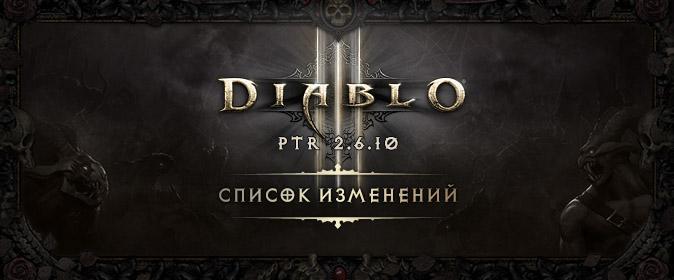 Diablo III PTR 2.6.10: список изменений