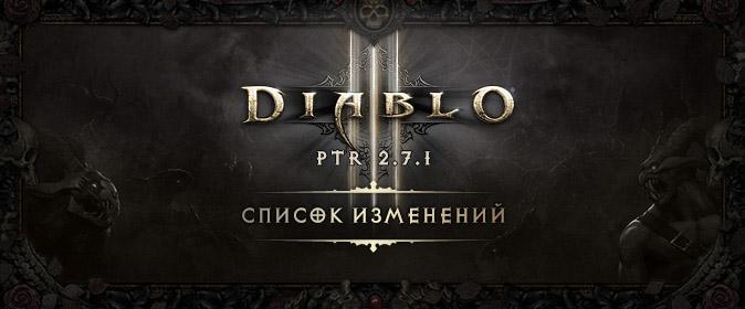 Diablo III PTR 2.7.1: список изменений
